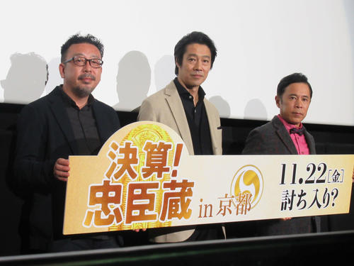 「決算!忠臣蔵」の舞台あいさつに出席した、左から中村義洋監督、堤真一、岡村隆史(撮影・星名希実)