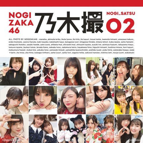 「乃木坂46写真集 乃木撮 VOL.02」の表紙画像