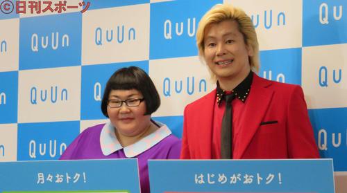 イベントに登場したメイプル超合金の安藤なつ(左)とカズレーザー(19年5月9日撮影)
