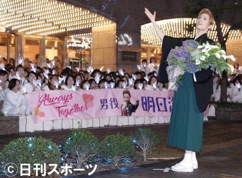 見送る大勢のファンの声援に感無量のポーズを決める明日海りお(撮影・中島郁夫)
