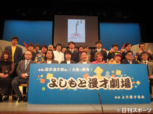 よしもと漫才劇場5周年記念記者会見に出席した中田カウス(前列左から5番目)と、よしもと漫才劇場とヨシモト∞ホールのメンバーたち(撮影・星名希実)