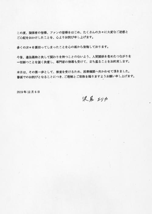 沢尻エリカ被告の直筆サインの入ったコメント