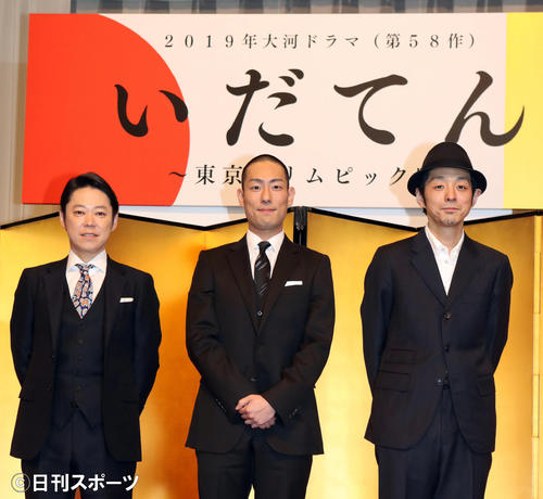 NHK大河ドラマ「いだてん」に出演の中村勘九郎(中央)阿部サダヲ(左)と脚本の宮藤官九郎氏