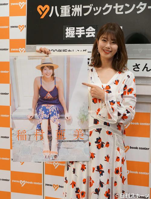 2020年カレンダー発売記念イベントを開催した稲村亜美(撮影・遠藤尚子)