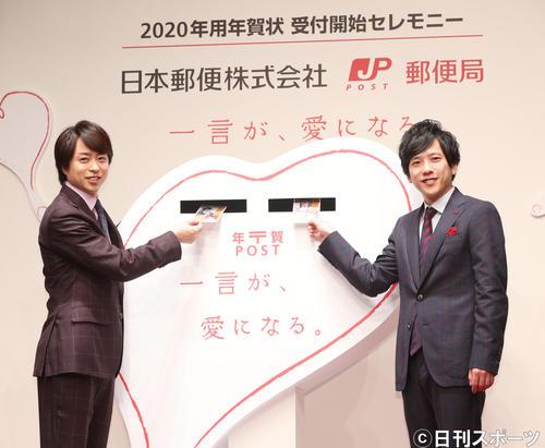 日本郵便「2020年用年賀状、受付開始セレモニー」に登壇し笑顔で写真に納まる嵐の櫻井翔(左)と二宮和也(撮影・垰建太)