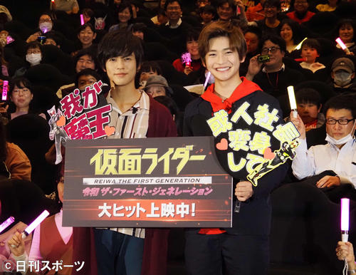"Photo of Sono Okuno "" Fun '' Kamen Rider Support Screening First Experience"
