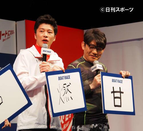 今年の抱負を漢字1字で「燃」と書いた田中圭(左)。飯尾和樹は「甘」を記した(撮影・遠藤尚子)