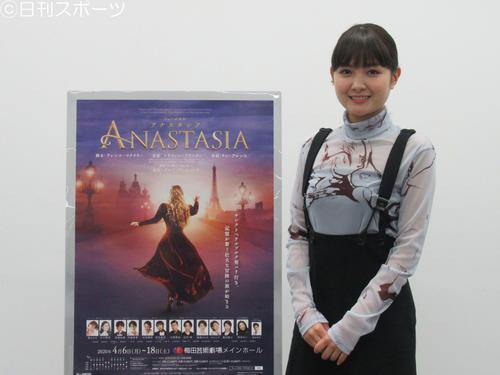 ミュージカル「アナスタシア」に主演する葵わかな(撮影・星名希実)