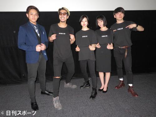 自主制作映画を上映した劇団4ドル50セントの(左から)尾崎尉二、うえきやサトシ、湯川玲菜、福島雪菜、久道成光(撮影・横山慧)