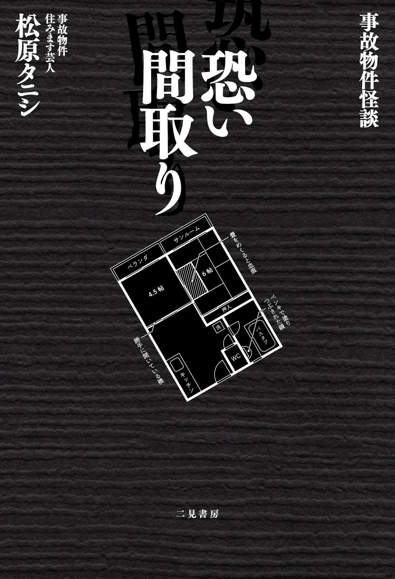 映画「事故物件 恐い間取り(仮題)」原作ノンフィクションの書影