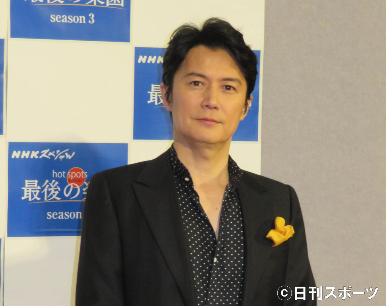 NHK「ホットスポット 最後の楽園」の会見を行った福山雅治