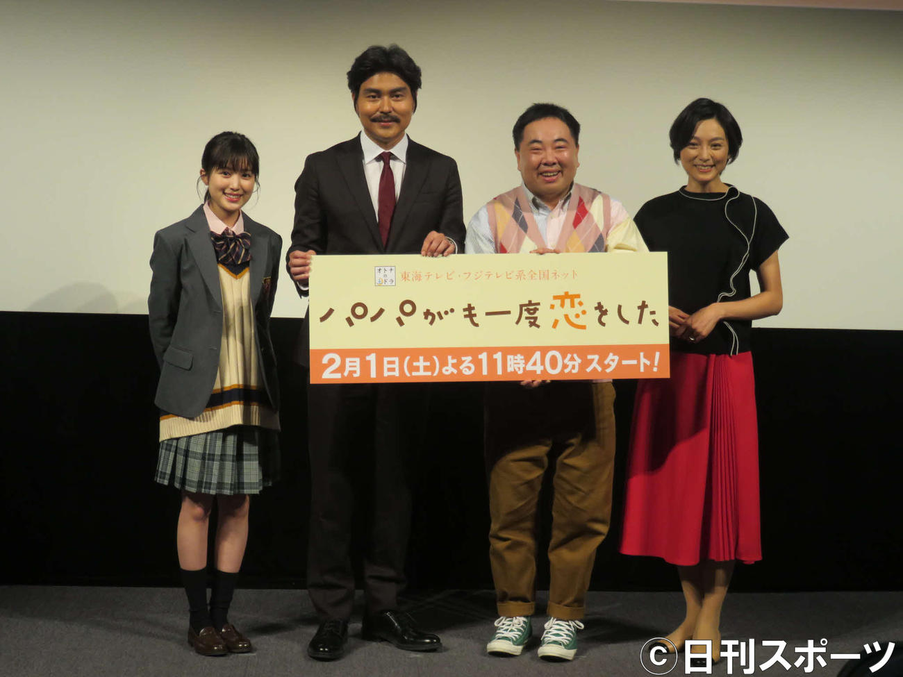 フジテレビ系「パパがも一度恋をした」の制作発表に出席した、左から福本莉子、小沢征悦、塚地武雅、本上まなみ