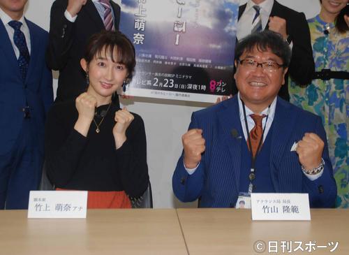竹上萌奈アナウンサー(左)、カンニング竹山(撮影・松浦隆司)