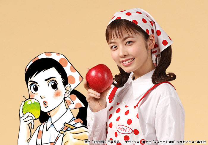 ドラマ「美食探偵 明智五郎」に小林苺役で出演する小芝風花。左は原作の小林苺
