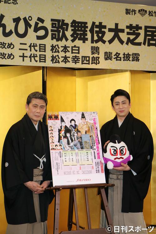 「四国こんぴら歌舞伎大芝居」の制作会見に出席した松本白鸚(左)と松本幸四郎