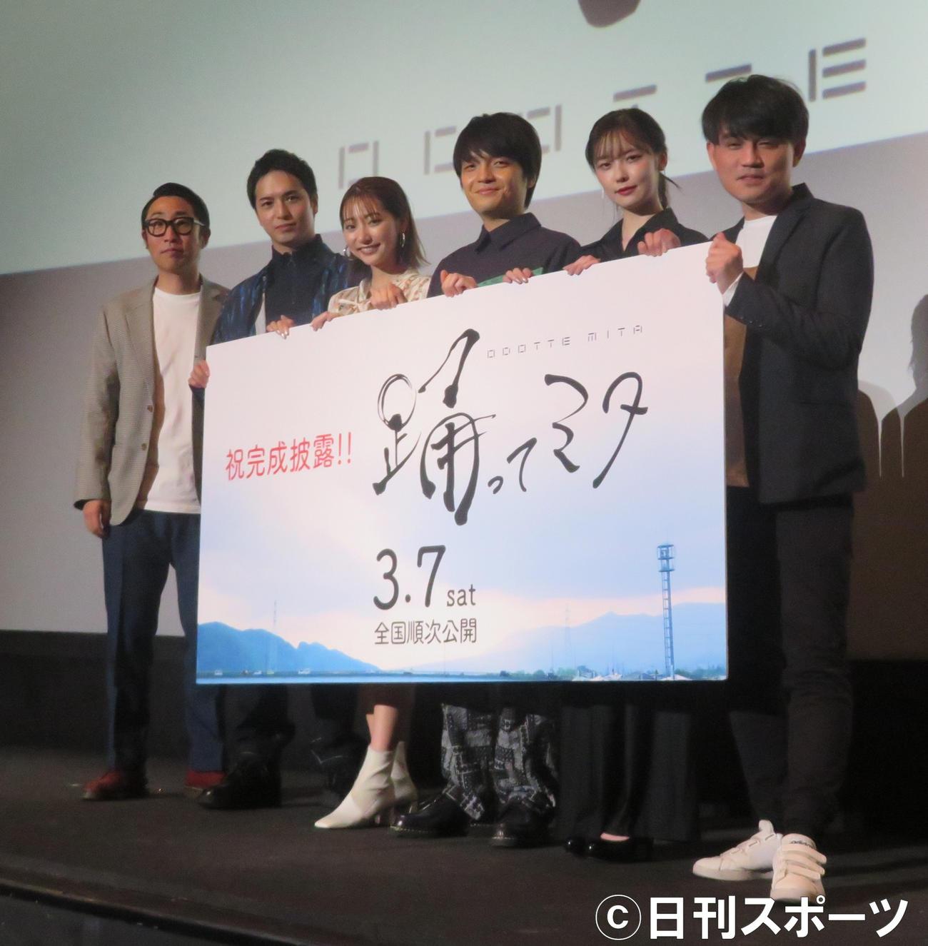 映画「踊ってミタ」完成披露舞台あいさつに出席した、左からゆってぃ、中村優一、武田玲奈、岡山天音、加藤小夏、飯塚俊光監督