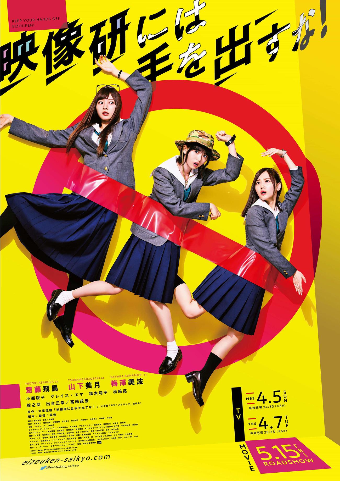 「映像研には手を出すな!」のポスタービジュアル。左から梅澤美波、齋藤飛鳥、山下美月