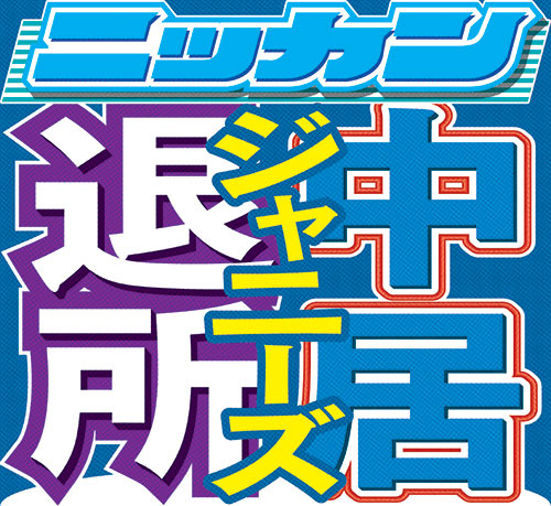 """Photo of Kimura Takuya talks about """"SMAP songs"""" without touching Nakai"""