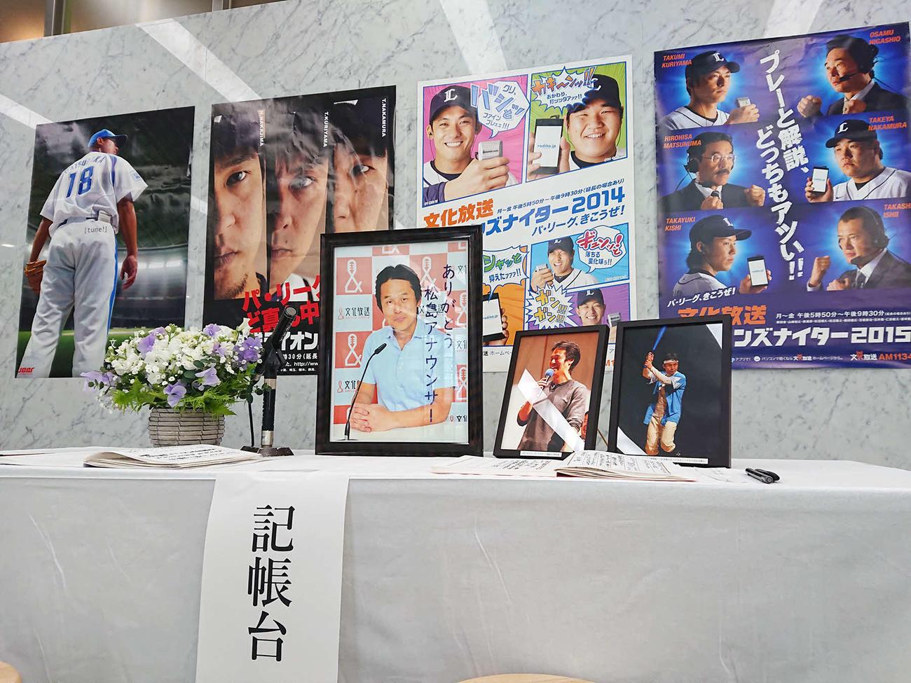 東京・浜松町の文化放送本社2階に設けられた松島茂アナウンサーの記帳台