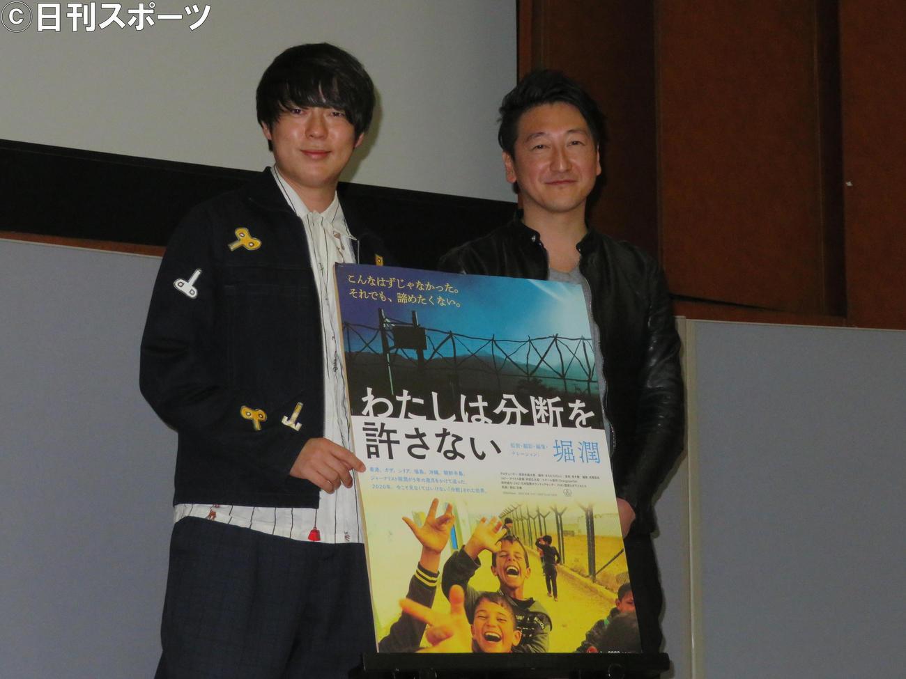 映画「わたしは分断を許さない」のイベントを行った村本大輔(左)と堀潤監督