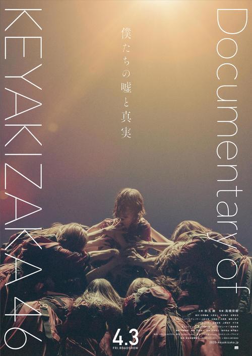 欅坂46初のドキュメンタリー映画「僕たちの嘘と真実 Documentary of 欅坂46」のポスタービジュアル