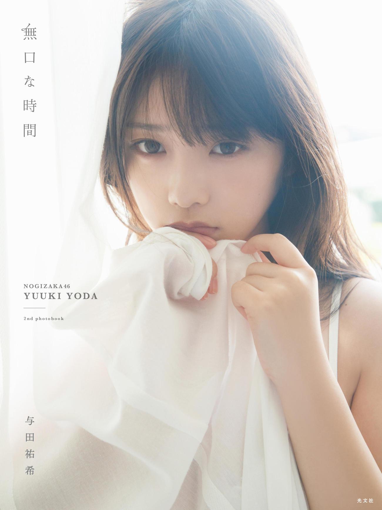 乃木坂46与田祐希セカンド写真集「無口な時間」の通常版表紙