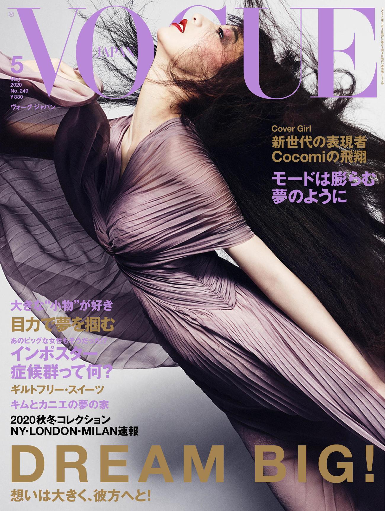 28日発売の「VOGUE JAPAN」5月号の表紙でデビューするCocomi Luigi&Iango(C)2020Cond(é)NastJapan.Allrightsreserved.