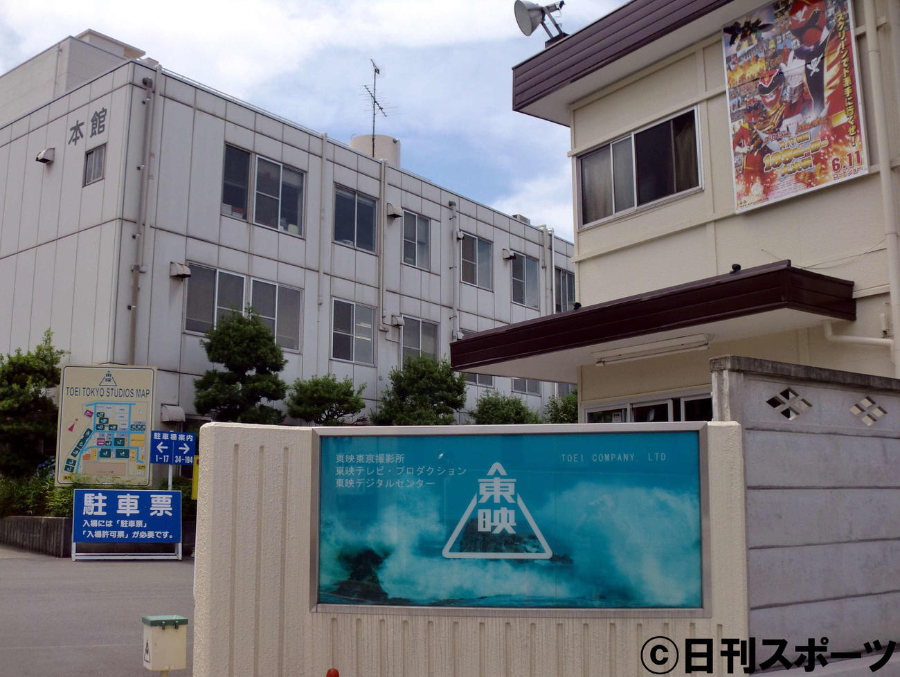 練馬区の東映東京撮影所の全景