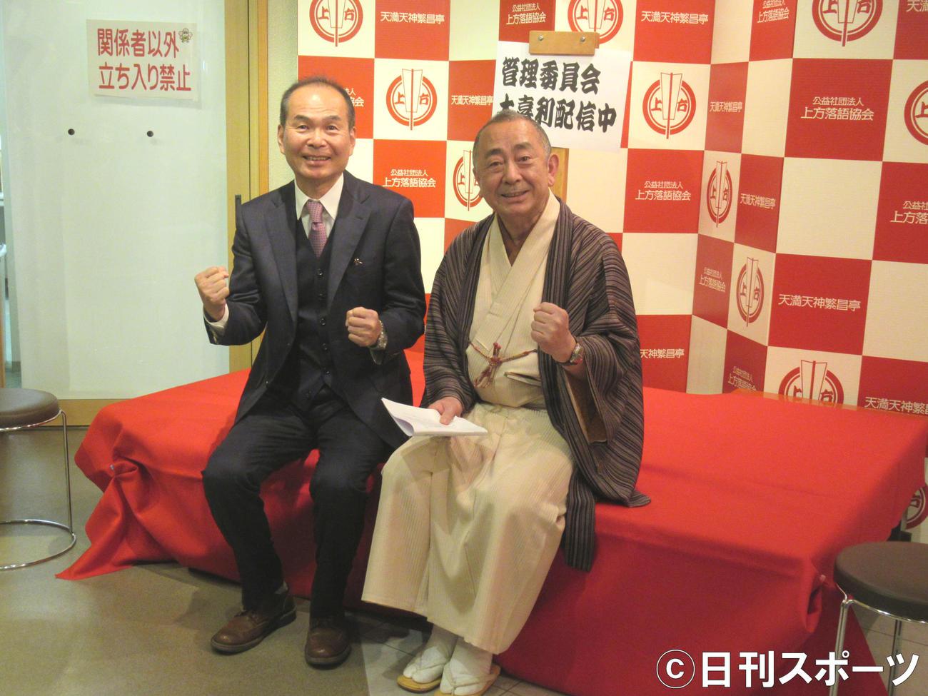 左から笑福亭仁智、桂文也(2020年3月16日撮影)