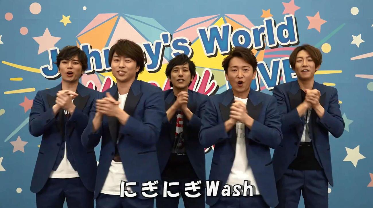 「Wash Your Hands」で手洗いを推奨する嵐。左から松本潤、櫻井翔、二宮和也、大野智、相葉雅紀 (YouTubeから)