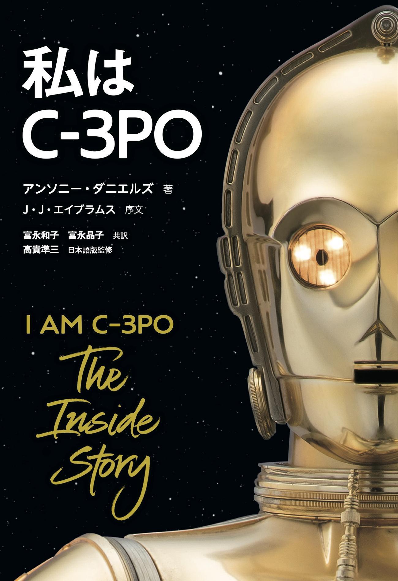 アンソニー・ダニエルズ著「私はC-3PO」(世界文化社刊)