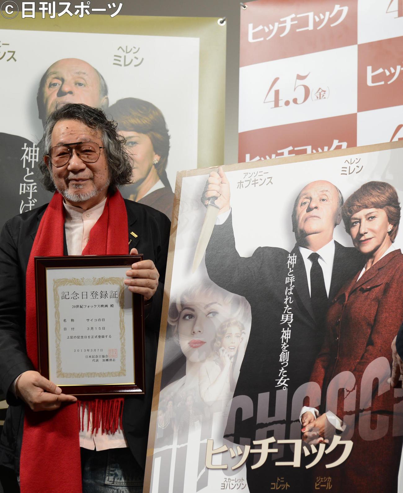 3月15日が「サイコの日」に認定され、認定証を手にする大林宣彦監督(2013年3月14日撮影)