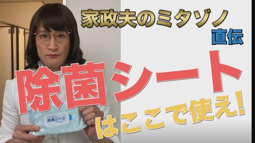 "Photo of ""Masazo no Iezo"" released 4 useful videos for Corona"