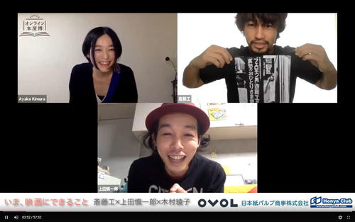 Photo of Saito Ko Appears in a wild appearance Remote talk with Director Ueda