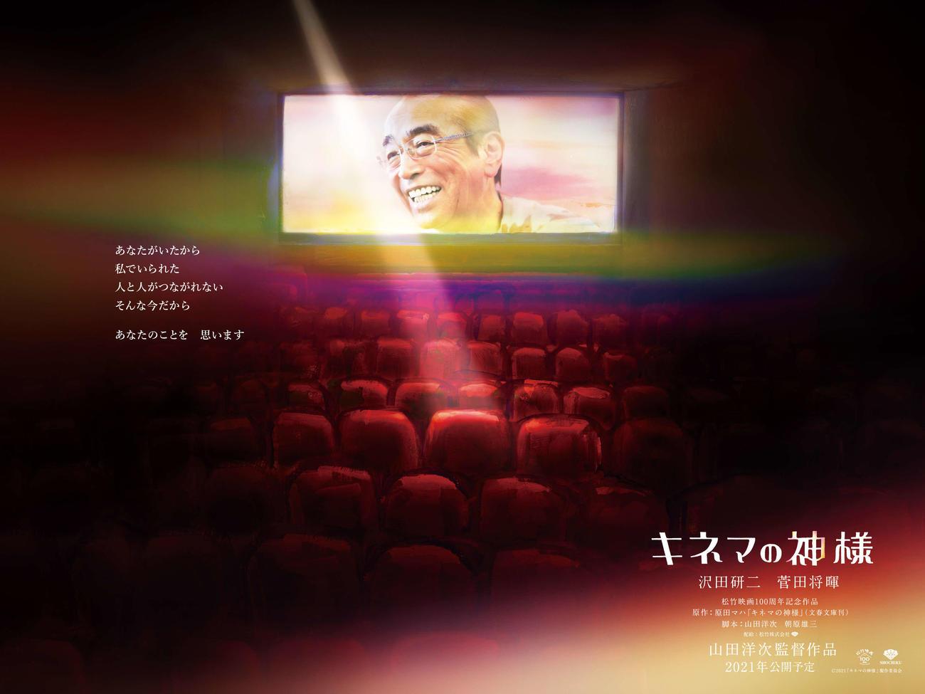 映画「キネマの神様」のメッセージビジュアル(C)2021「キネマの神様」製作委員会
