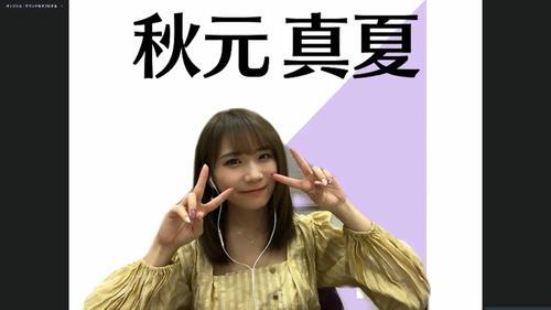 秋元真夏「気持ちは隣に…」乃木坂46時間一言/1