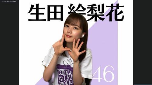 オンライン会見でポーズをとる乃木坂46生田絵梨花