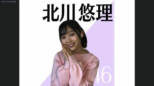 オンライン会見でポーズをとる乃木坂46北川悠理