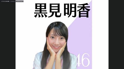 オンライン会見でポーズをとる乃木坂46黒見明香