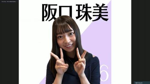 オンライン会見でポーズをとる乃木坂46阪口珠美