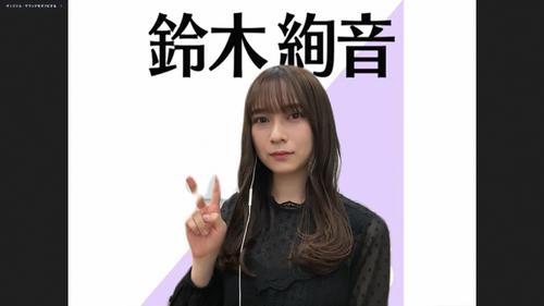 オンライン会見でポーズをとる乃木坂46鈴木絢音