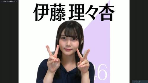 オンライン会見でポーズをとる乃木坂46伊藤理々杏