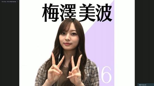 オンライン会見でポーズをとる乃木坂46梅澤美波
