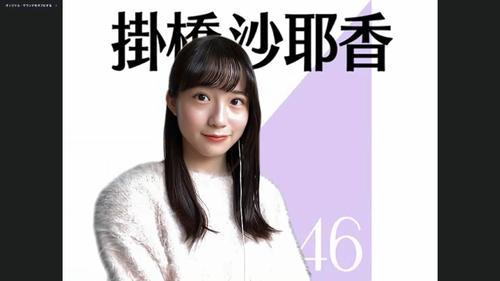 オンライン会見でポーズをとる乃木坂46掛橋沙耶香