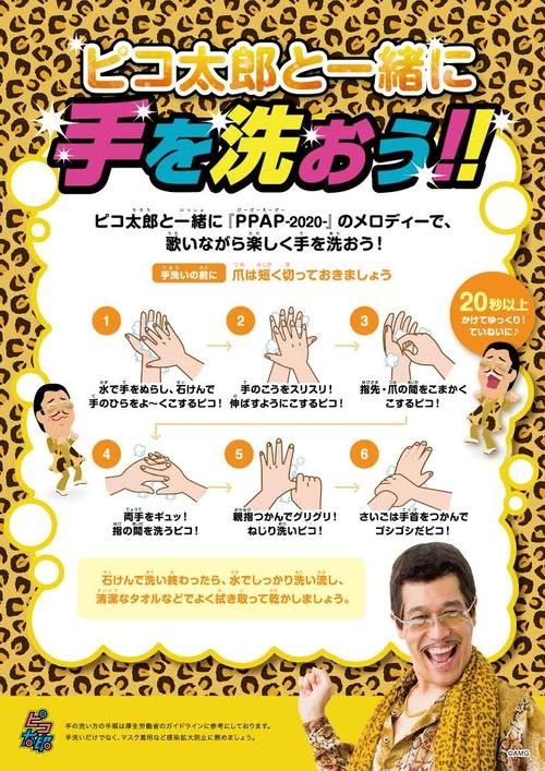 Recommended hand wash poster provided by Pico Taro free of charge