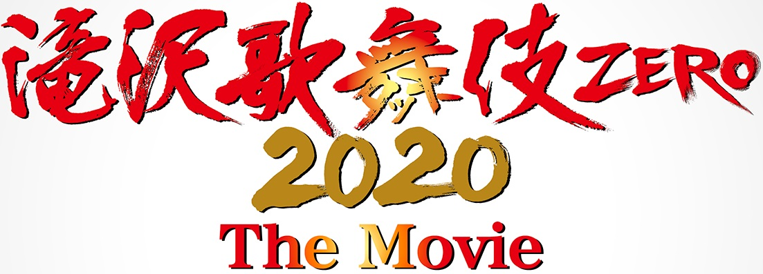 映画「滝沢歌舞伎 ZERO 2020 The Movie」のロゴ
