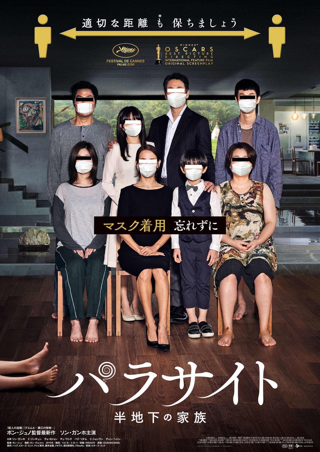 「パラサイト 半地下の家族」の新ビジュアル。新型コロナウイルス感染予防のため、劇場来場者にマスク着用を呼び掛けている