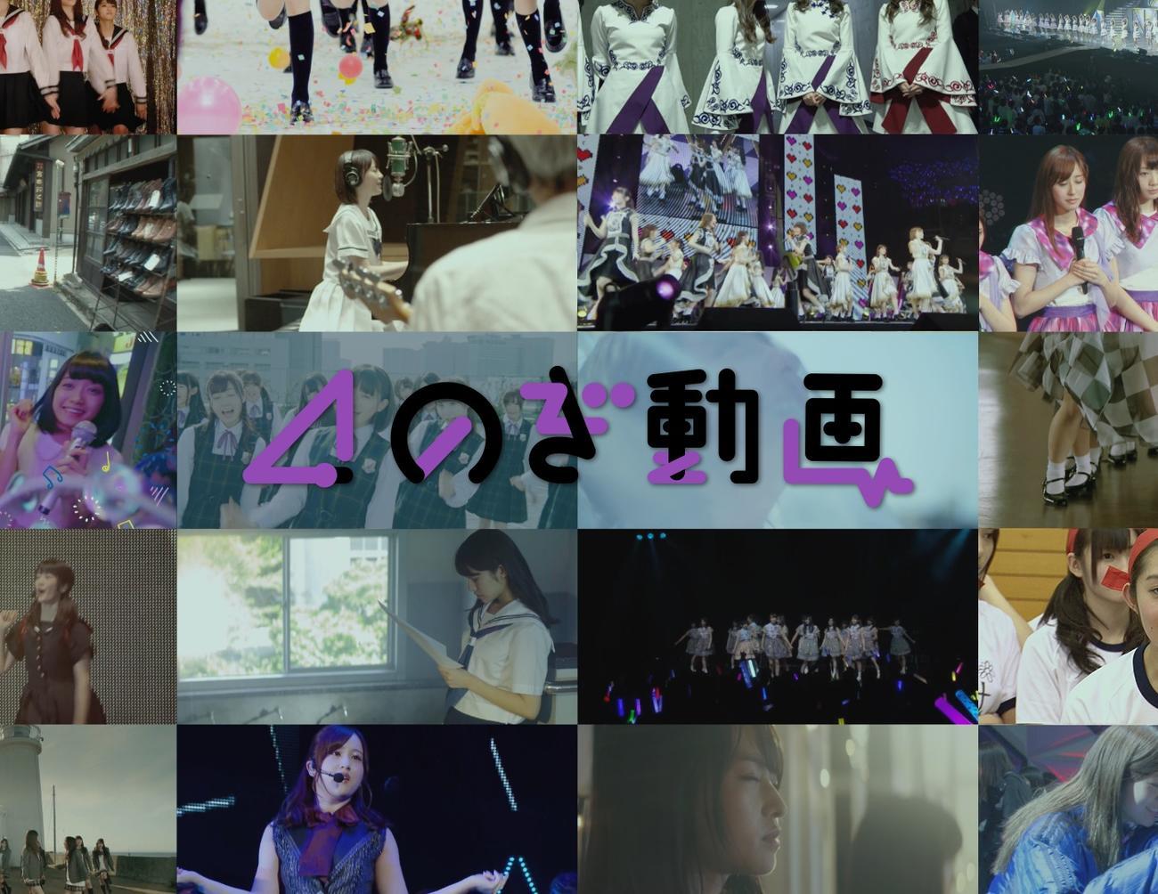 乃木坂46初の定額制動画サービス「のぎ動画」がスタートする