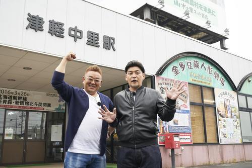 津軽中里駅を訪れたサンドウィッチマンの伊達みきお(左)と冨沢たけし