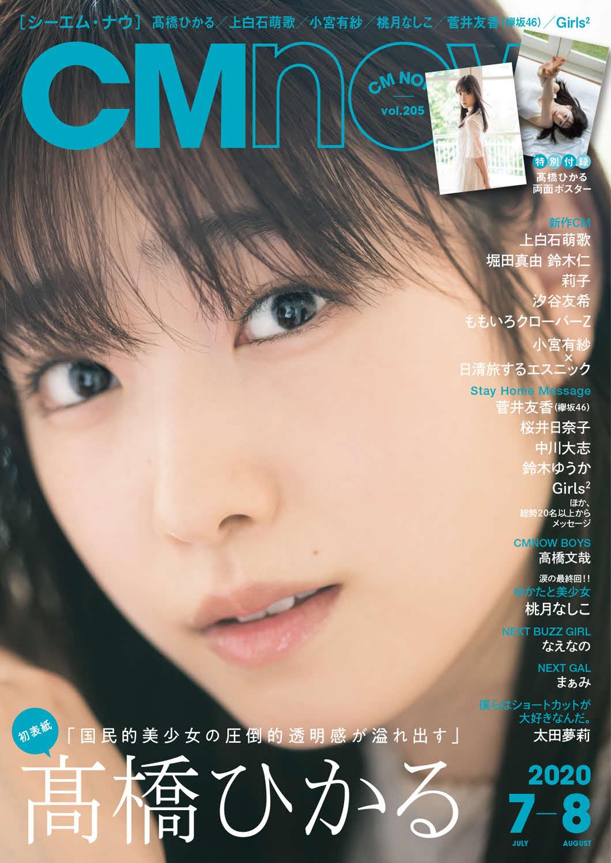 雑誌「CMNOW」で表紙を飾る高橋ひかる
